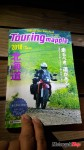 The Japan riding map I never had