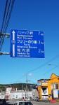 rishiri island ferry sign with russian